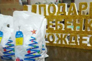 Благотворительный проект Подари Ребенку Рождество