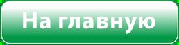 Кнопка 1